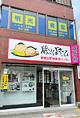 オオシマ補聴器センター 熊谷店