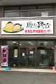 オオシマ補聴器センター 高崎店
